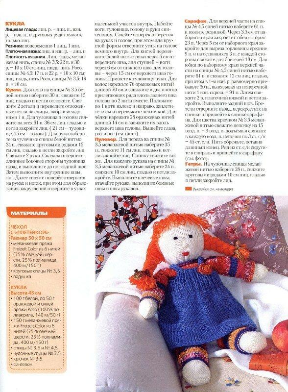 Описание куклы Милашки здесь